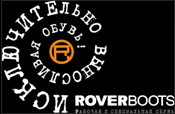ROVERBOOTS